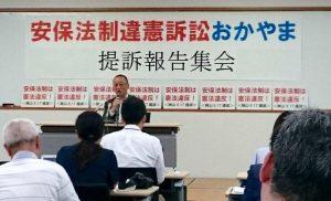 2016-06-17 第1次提訴報告集会