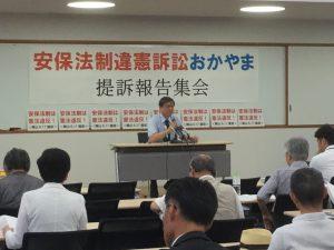 第一次提訴 報告集会