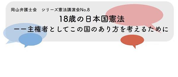 イベント案内 【18歳の日本国憲法】