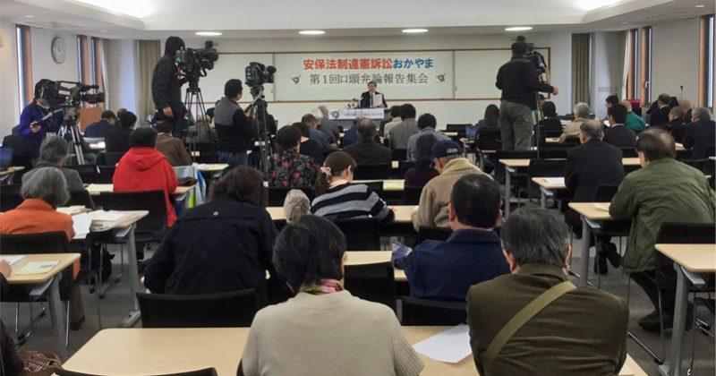 11/24 原告団総会レポート