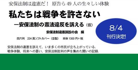 「私たちは戦争を許さない」08/04 発売(修正)
