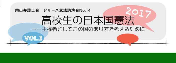 イベント案内 【高校生の日本国憲法】――主権者としてこの国のあり方を考えるために