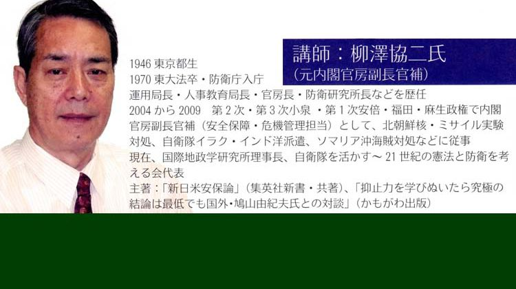 イベント案内【日本を取り巻く戦争危機と…… 憲法9条問題を考える】