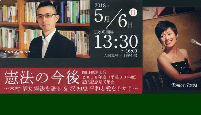 関連イベント案内【 憲法の今後】