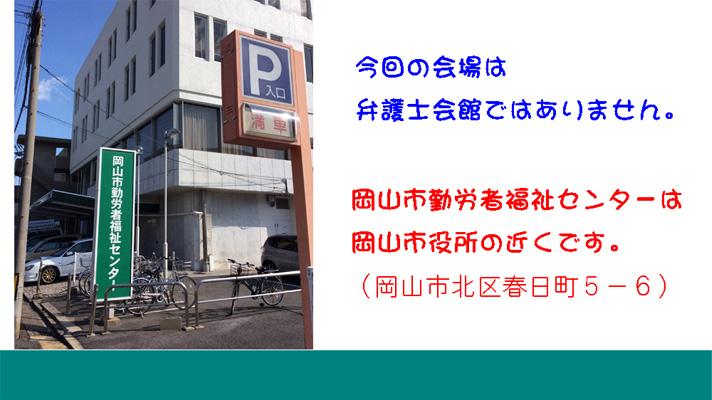 裁判所に思いを伝える書面の作成会【中止】