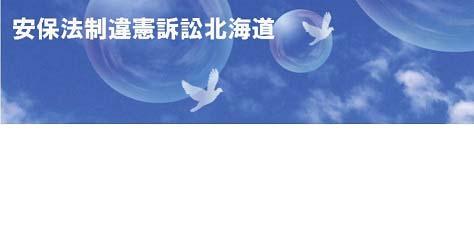 関連情報:【札幌地裁で請求棄却・却下】