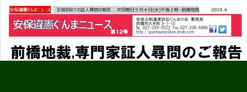 関連情報:【前橋地裁での専門家証人尋問】