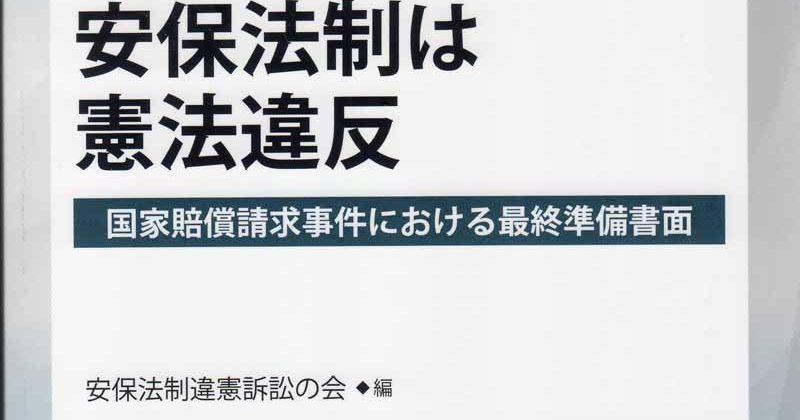 書籍紹介【安保法制は憲法違反】